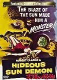 太陽の怪物 [DVD]