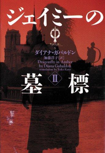 ジェイミーの墓標 2 (ヴィレッジブックス F カ 3-5 アウトランダーシリーズ 5)