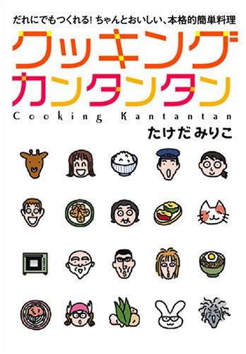 クッキングカンタンタン―だれにでもつくれる!ちゃんとおいしい、本格的簡単料理