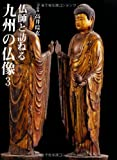 仏師と訪ねる九州の仏像〈3〉