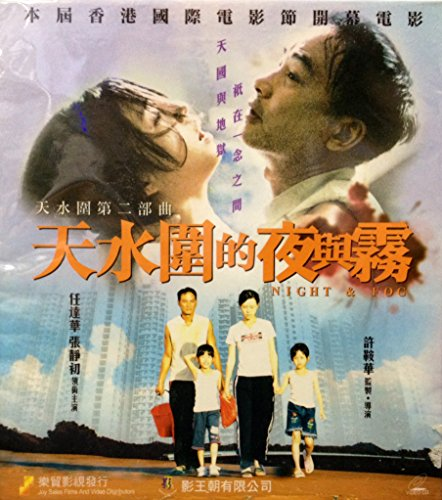 night-and-fog-by-joy-sales-version-vcdin-cantonese-mandarin-w-chinese-english-subtitles-imported-fro