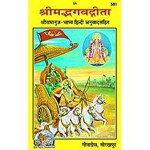 Shrimadbhagavadgita Shri Ramanuj - Bhashya Code 581 Sanskrit Hindi