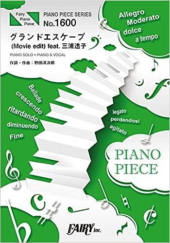 エスケープ ピアノ グランド