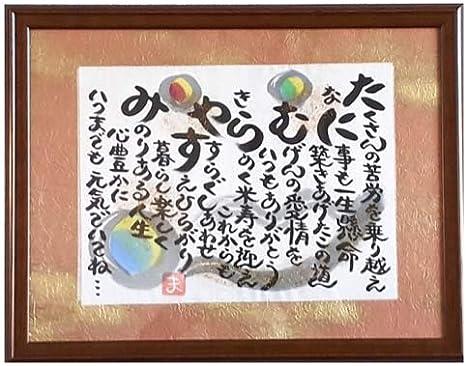 米寿 お祝い プレゼント