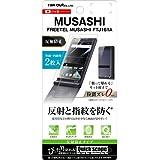 レイ・アウト FREETEL MUSASHI フィルム (FTJ161A) 指紋防止 反射防止(外面用/内面用) RT-FMUF/B2 RT-FMUF/B2