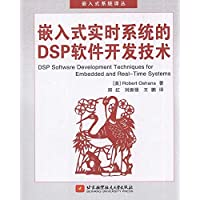 嵌入式实时系统的DSP软件开发技术(附光盘1张)