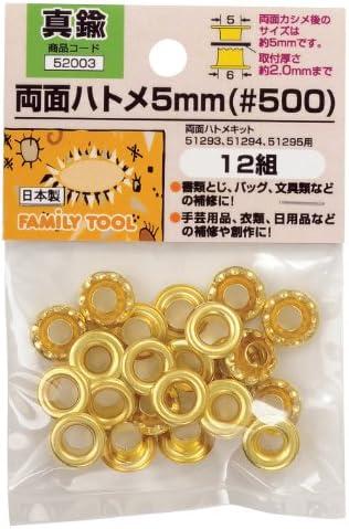 ファミリーツール(FAMILY TOOL) 両面ハトメ 5mm 真鍮 12組 52003