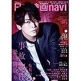 日本映画 navi Vol.88