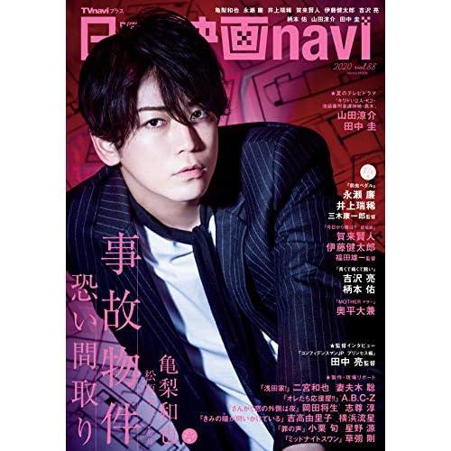 日本映画 navi Vol.88 表紙画像