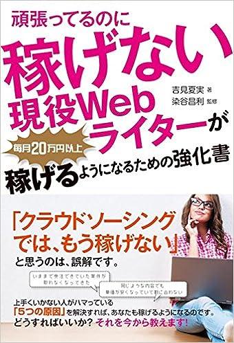 頑張ってるのに稼げない現役Webライターが毎月20万円以上稼げるようになるための強化書(秀和システム出版・吉見夏実著)