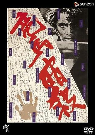 竜馬暗殺(1974年)
