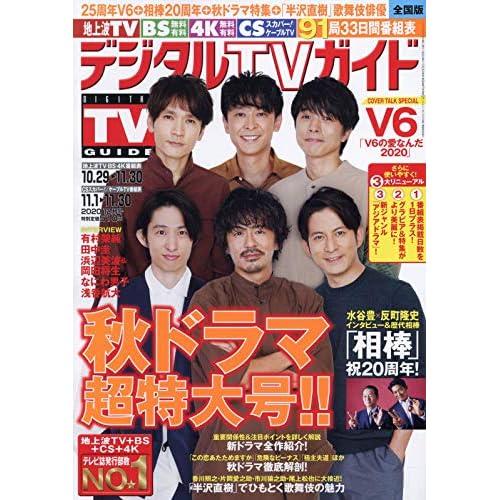 デジタルTVガイド 2020年 12月号 表紙画像