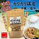 カリカリ鶏皮 沖縄・塩味 50g