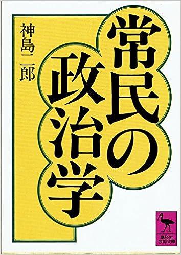 常民の政治学 (講談社学術文庫 (...