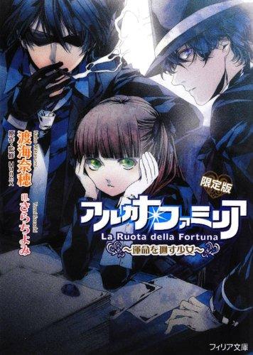 アルカナ・ファミリア―運命を廻す少女 ドラマCD付 限定版 (フィリア文庫)