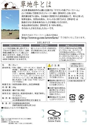 草地牛 レトルトビーフカレー ( 1人前 200g)