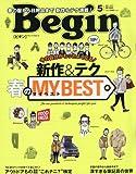 Begin(ビギン) 2017年 05 月号 [雑誌]