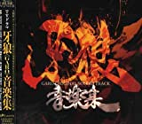 Garo by Garo (2006-04-26)