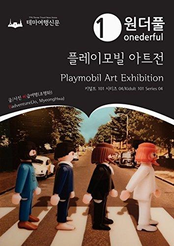 Onederful Playmobil Art Exhibition : Kidult 101 Series 04: 원더풀 플레이모빌 아트전 : 키덜트 101 시리즈 04 (원더풀 키덜트 101 시리즈/Onederful Kidult 101 Series Book 4)