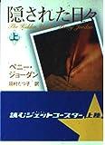 隠された日々 (上) (MIRA文庫)
