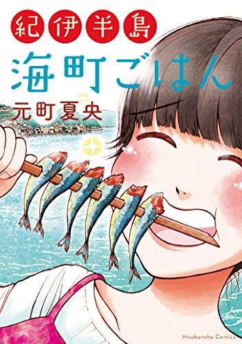 紀伊半島 海町ごはん (芳文社コミックス MNシリーズ)