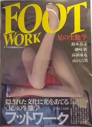 Foot work―足の生態学