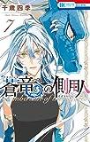蒼竜の側用人 7 (花とゆめコミックス)