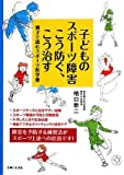 子どものスポーツ障害こう防ぐ、こう治す―親子で読むスポーツ医学書