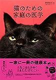猫のための家庭の医学 一家に一冊の健康本 2つのコトバで愛猫の健康寿命が延びる