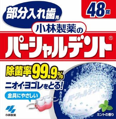小林製薬 パーシャルデント 48錠×42点セット (4987072008768) B00SB663EC