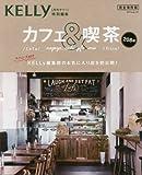 カフェ&喫茶―名古屋・愛知・岐阜・三重 (ゲインムック)