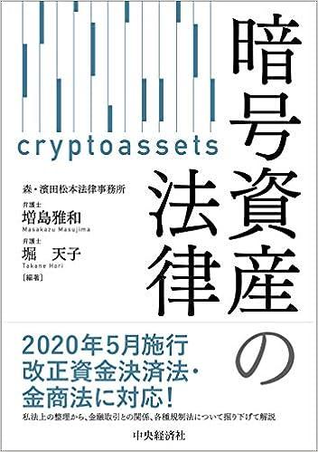 資産 暗号