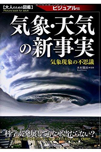 気象・天気の新事実 (大人の図鑑)