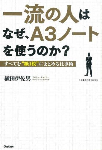 """一流の人はなぜ、A3ノートを使うのか?:すべてを""""紙1枚""""にまとめる仕事術 (仕事の教科書BOOKS)"""