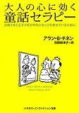 大人の心に効く童話セラピー―お姫さまと王子さまが中年になっても幸せでいるために (ハヤカワ文庫 NF 337)