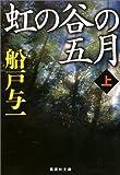 虹の谷の五月〈上〉 (集英社文庫)