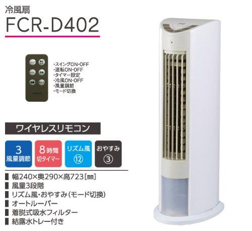 山善(YAMAZEN)冷風扇(リモコン)タイマー付ホワイトベージュFCR-D402(WC)