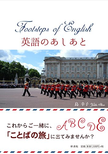 Footsteps of English 英語のあしあと