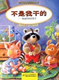 I Didn't Do It! (Chinese Edition) by ABC (2008) Paperback