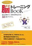 そろばん式 脳トレーニングBOOK