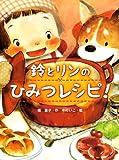 鈴とリンのひみつレシピ! (スプラッシュ・ストーリーズ)