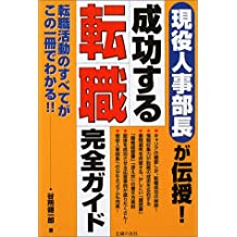 Turnover Complete Guide - a successful career Human Resources Manager can be seen in this one book all of the teach job search! ISBN: 4072398829 (2003) [Japanese Import]