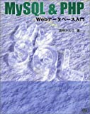 MySQL & PHP Webデータベース入門