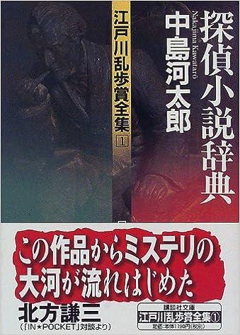 江戸川乱歩賞全集(1)探偵小説辞...