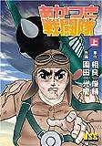 あかつき戦闘隊 上 (マンガショップシリーズ (13))