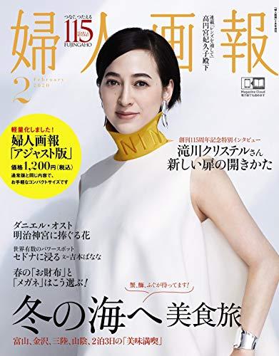 婦人画報 アジャスト版 最新号 表紙画像