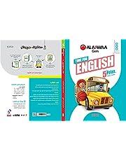 كتاب الاضواء English - المرحلة الابتدائية - الصف الخامس الابتدائي