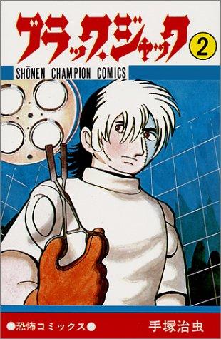 ブラック・ジャック (2) (少年チャンピオン・コミックス)