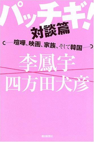 「パッチギ!」対談篇 ・・・・・・喧嘩・映画・家族・そして韓国・・・・・・ (朝日選書)