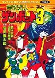 無敵超人ザンボット3 (サンライズ・ロボット漫画コレクションvol.3)